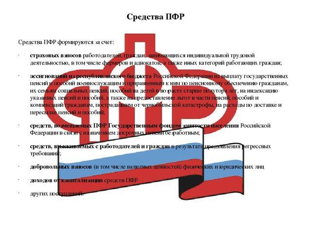 Средства ПФР Средства ПФР формируются за счет: страховых взносов работодателе...
