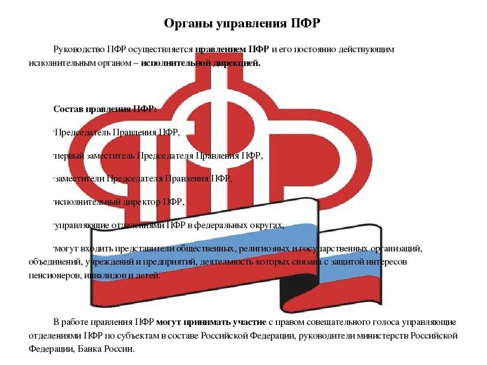 Органы управления ПФР Руководство ПФР осуществляется правлением ПФР и его пос...