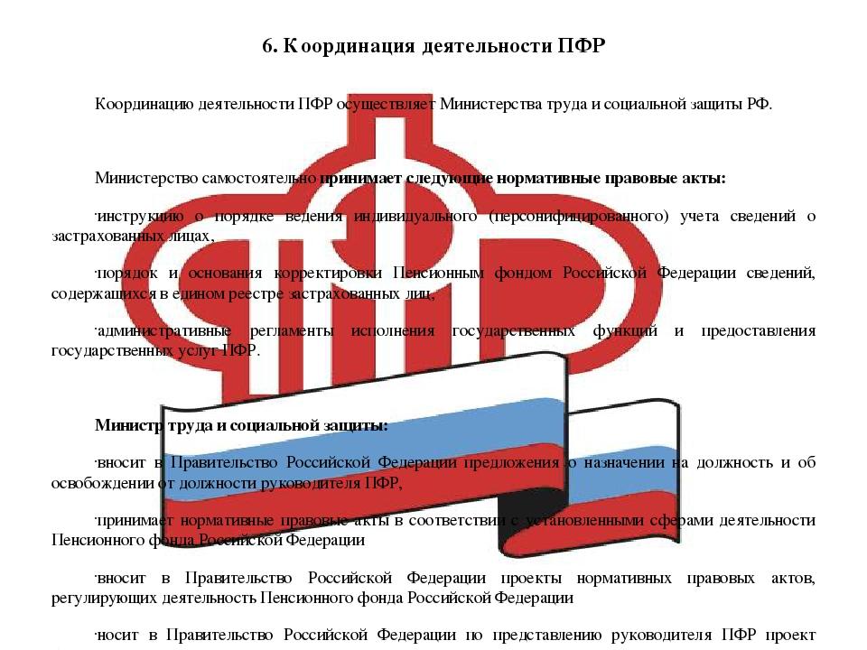 6. Координация деятельности ПФР Координацию деятельности ПФР осуществляет Мин...