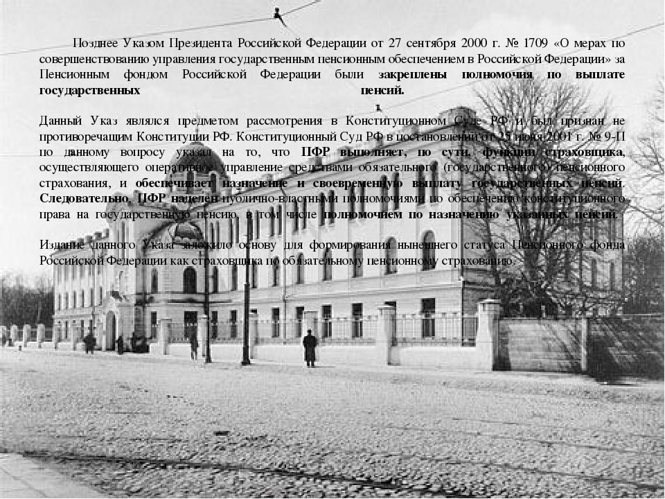 Позднее Указом Президента Российской Федерации от 27 сентября 2000 г. № 1709...