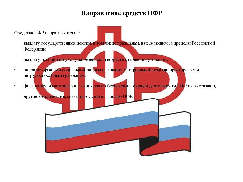 Направление средств ПФР Средства ПФР направляются на: выплату государственных...