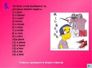 Из всех слов выберите те, которые можно надеть. 1) a bus 2) a flower 3) a sc