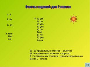 15 -13 правильных ответов – отлично 12 -9 правильных ответов – хорошо 8 -7 пр