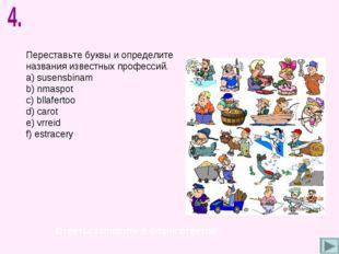 Переставьте буквы и определите названия известных профессий. susensbinam nmas