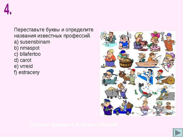 Переставьте буквы и определите названия известных профессий. susensbinam nmas...