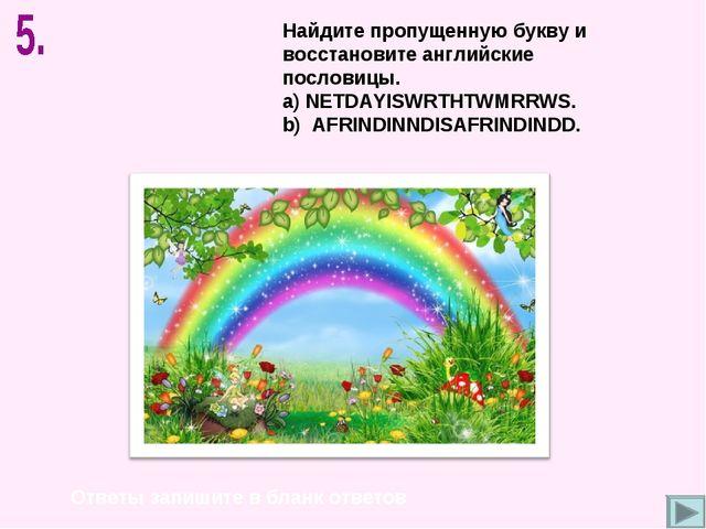 Найдите пропущенную букву и восстановите английские пословицы. NETDAYISWRTHTW...