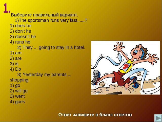 Выберите правильный вариант. 1)The sportsman runs very fast, ....? 1) does h...