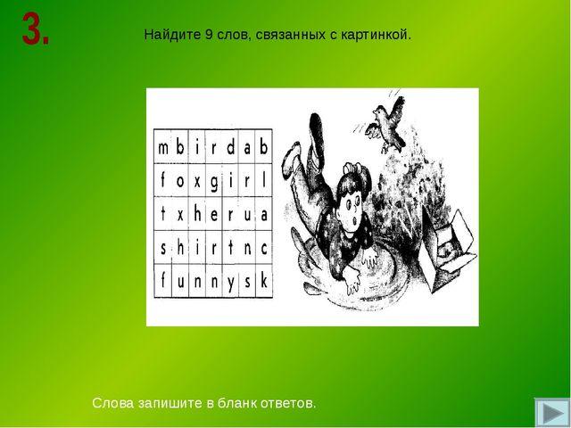 Найдите 9 слов, связанных с картинкой. Слова запишите в бланк ответов.
