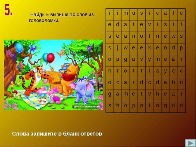 Найди и выпиши 10 слов из головоломки. Слова запишите в бланк ответов iim...