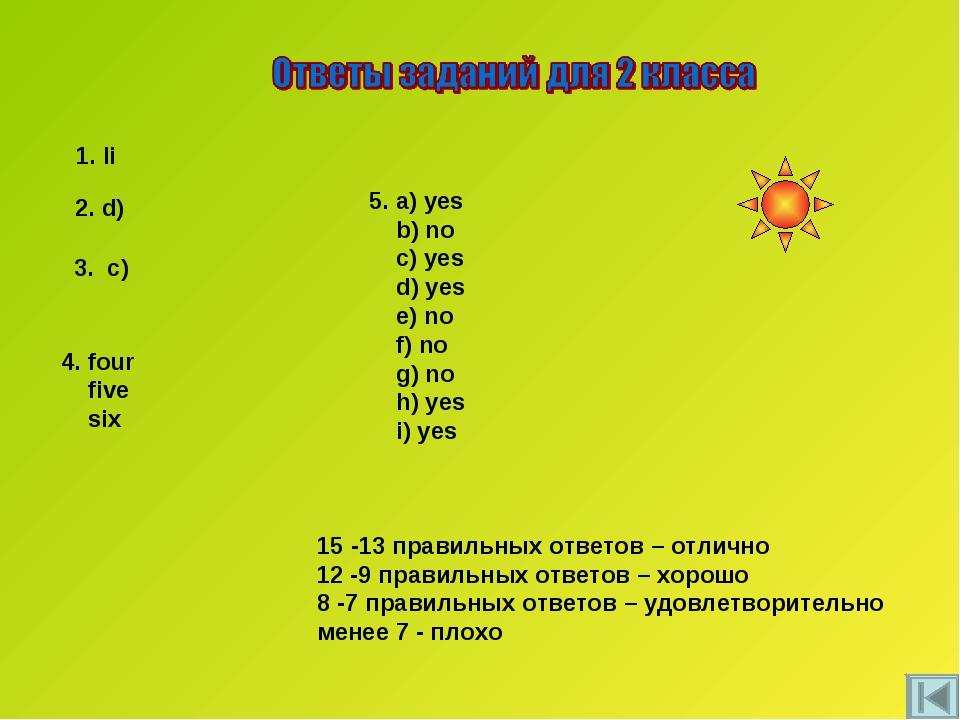 15 -13 правильных ответов – отлично 12 -9 правильных ответов – хорошо 8 -7 пр...