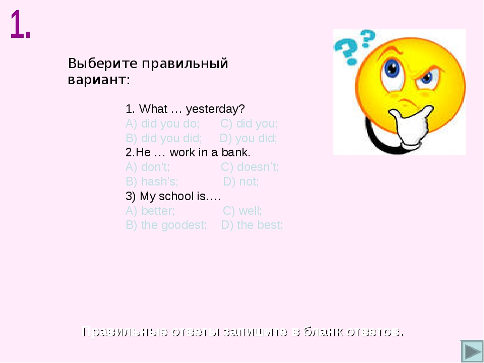 Выберите правильный вариант: 1. What … yesterday? A) did you do; C) did you;...