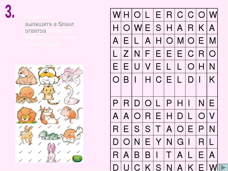 Найдите и выпишите в бланк ответов названия животных и птиц из головоломки. W...