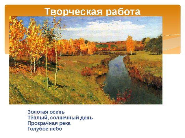 Творческая работа Золотая осень Тёплый, солнечный день Прозрачная река Голубо...