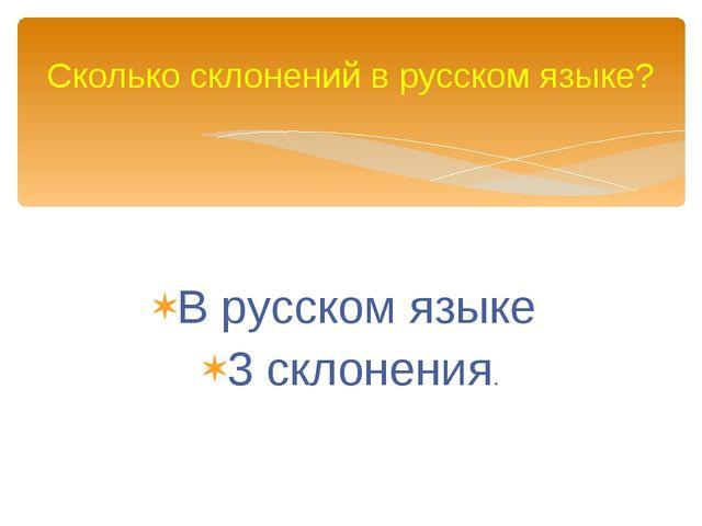 В русском языке 3 склонения. Сколько склонений в русском языке?