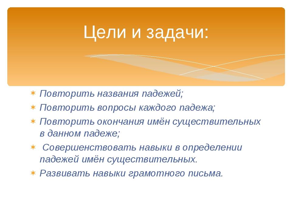 Повторить названия падежей; Повторить вопросы каждого падежа; Повторить оконч...