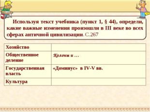 Хозяйство Общественное делениеКолоны и … Государственная власть«Доминус» в