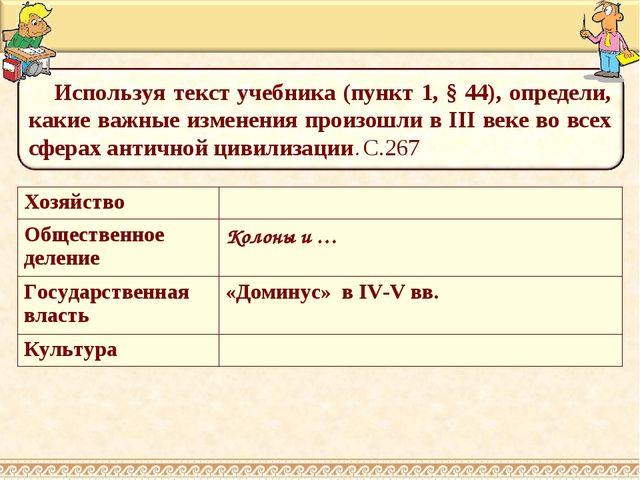 Хозяйство Общественное делениеКолоны и … Государственная власть«Доминус» в...
