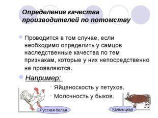 Определение качества производителей по потомству Проводится в том случае, есл