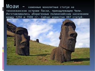 Моаи - каменные монолитныестатуина тихоокеанскомострове Пасхи, принадлежащ