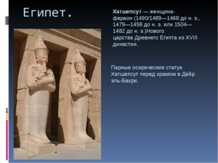 Египет. Хатшепсут— женщина-фараон(1490/1489—1468 дон.э., 1479—1458 дон.