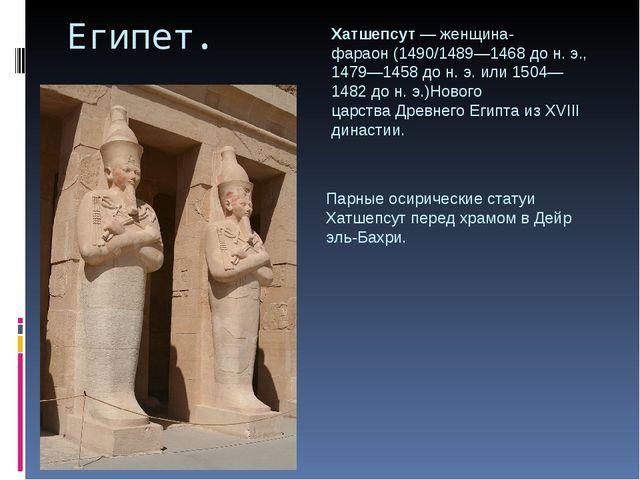 Египет. Хатшепсут— женщина-фараон(1490/1489—1468 дон.э., 1479—1458 дон....