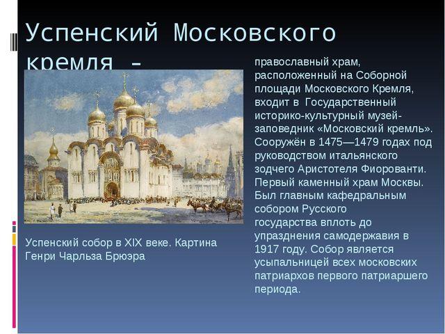 Успенский Московского кремля - Успенский собор в XIX веке. Картина Генри Чарл...