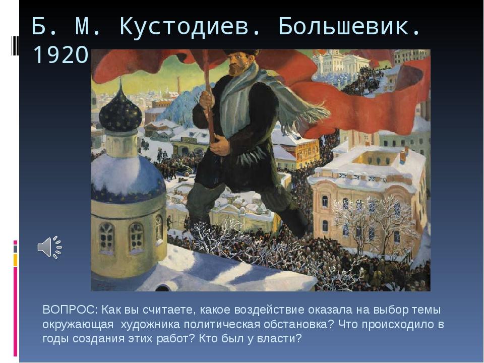 Б. М. Кустодиев. Большевик. 1920 г. ВОПРОС: Как вы считаете, какое воздействи...