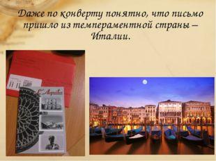 Даже по конверту понятно, что письмо пришло из темпераментной страны – Италии.