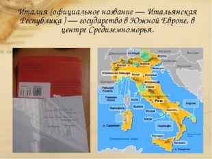 Италия(официальное название—Итальянская Республика)—государствовЮжной