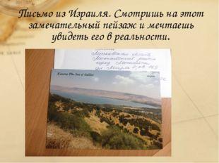 Письмо из Израиля. Смотришь на этот замечательный пейзаж и мечтаешь увидеть е