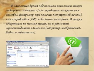 В настоящее время под письмом понимают также сообщение, созданное и/или пере
