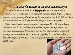Самое большое и самое маленькое письмо - Самым большим письмом в мире являет