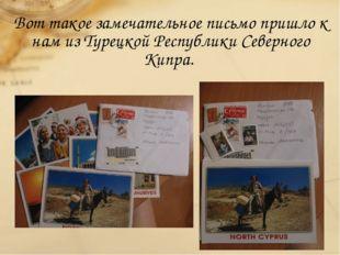 Вот такое замечательное письмо пришло к нам из Турецкой Республики Северного