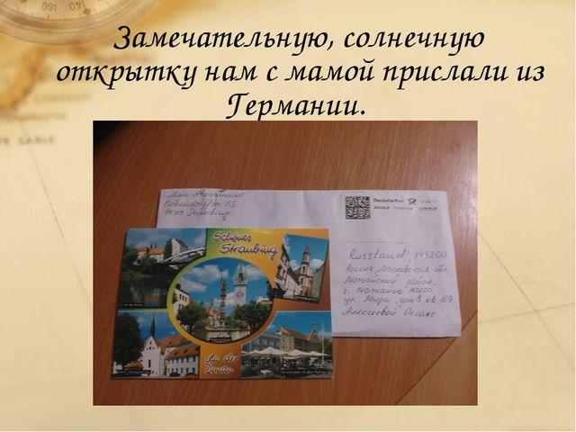 Замечательную, солнечную открытку нам с мамой прислали из Германии.