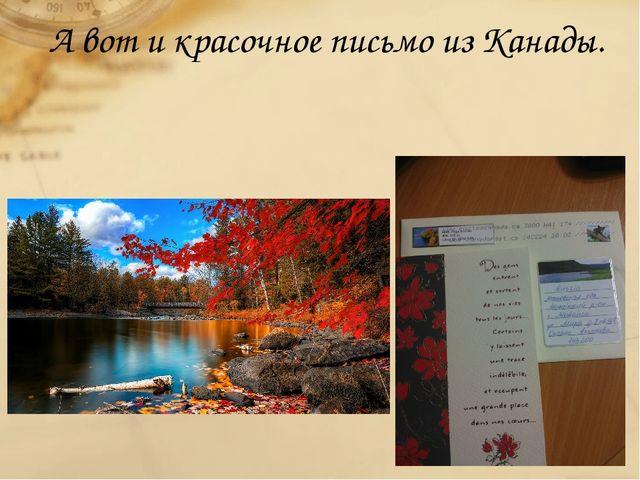 А вот и красочное письмо из Канады.