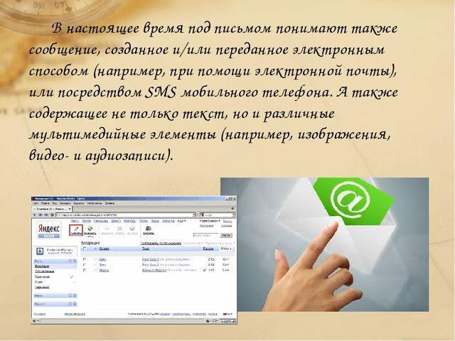 В настоящее время под письмом понимают также сообщение, созданное и/или пере...