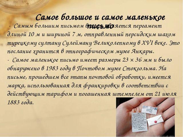 Самое большое и самое маленькое письмо - Самым большим письмом в мире являет...