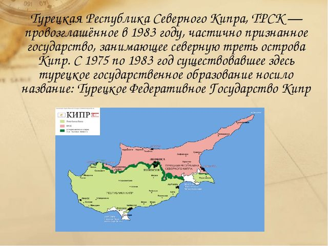 Турецкая Республика Северного Кипра,ТРСК— провозглашённое в1983 году,част...
