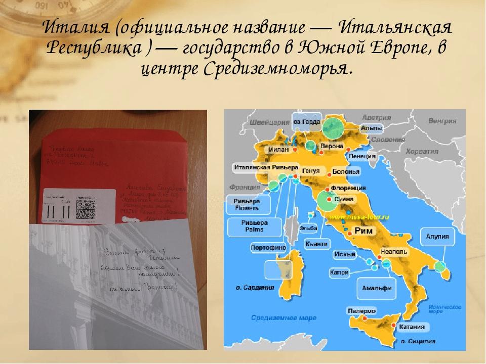 Италия(официальное название—Итальянская Республика)—государствовЮжной...