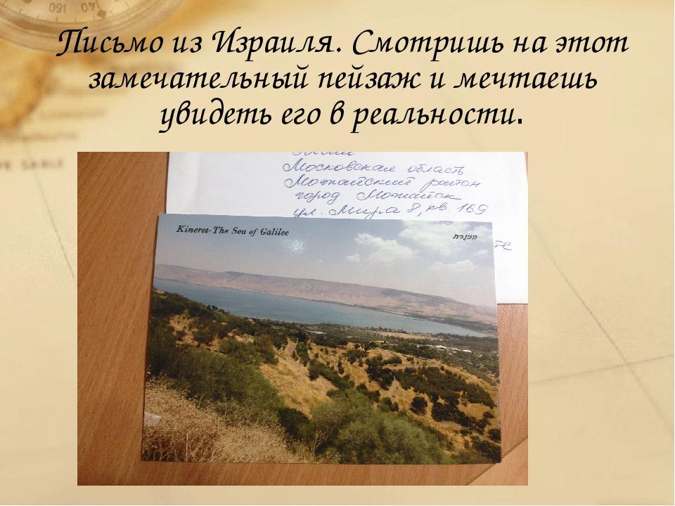 Письмо из Израиля. Смотришь на этот замечательный пейзаж и мечтаешь увидеть е...