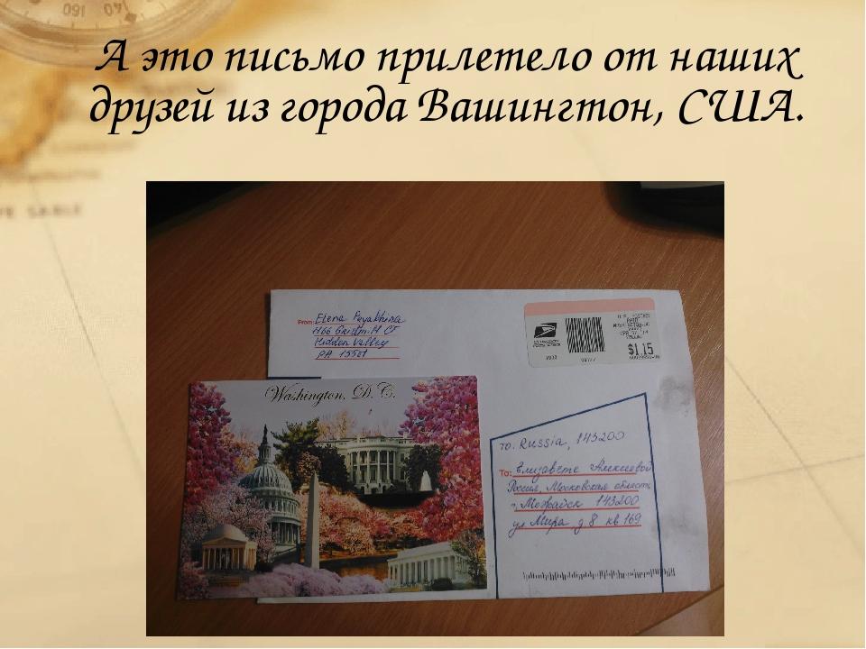 А это письмо прилетело от наших друзей из города Вашингтон, США.