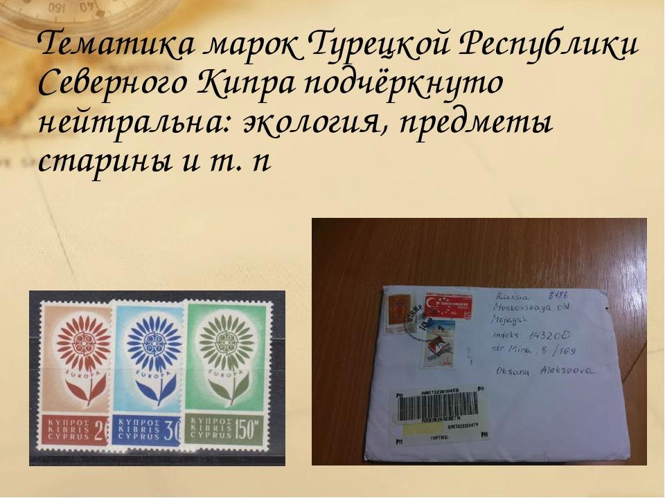 Тематика марокТурецкой Республики Северного Кипра подчёркнуто нейтральна: эк...
