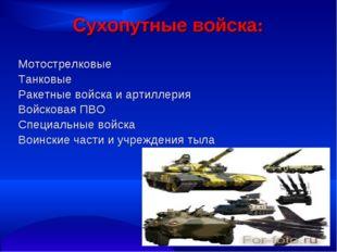 Сухопутные войска: Мотострелковые Танковые Ракетные войска и артиллерия Войск