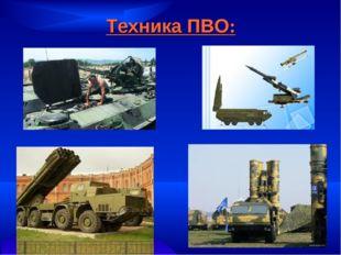 Техника ПВО: