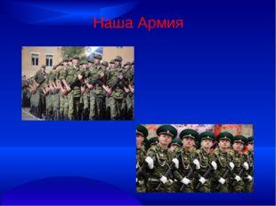 Наша Армия