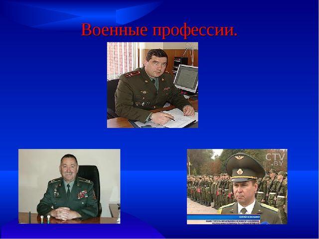 Военные профессии.