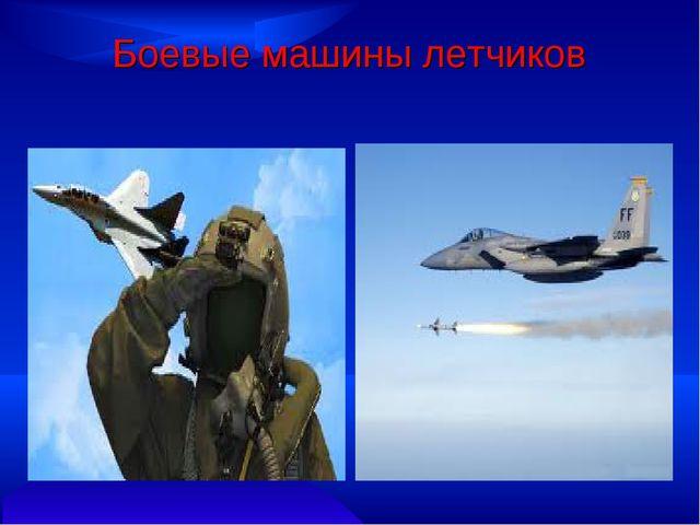Боевые машины летчиков