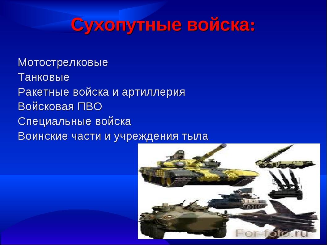 Сухопутные войска: Мотострелковые Танковые Ракетные войска и артиллерия Войск...
