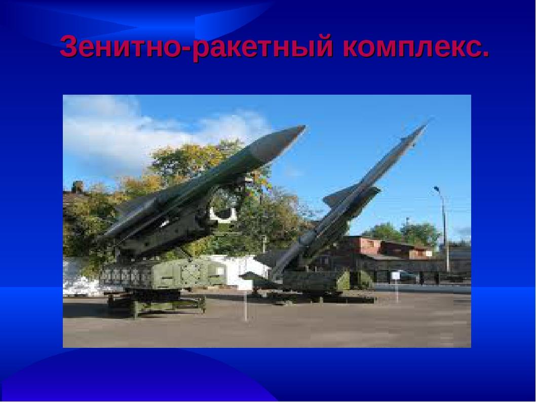 Зенитно-ракетный комплекс.