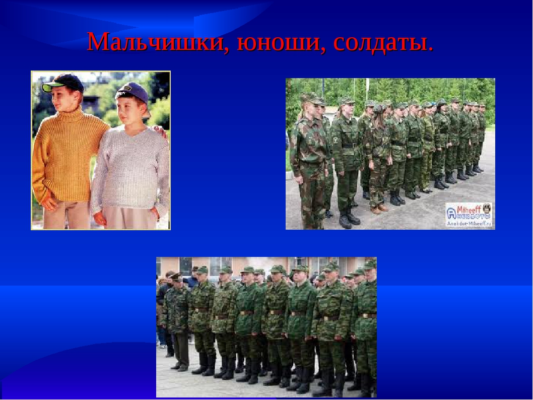 Мальчишки, юноши, солдаты.